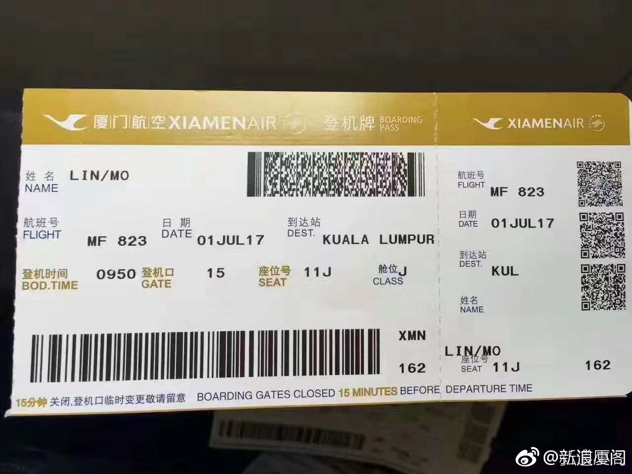 20170804-Mazu Boarding Pass.jpg