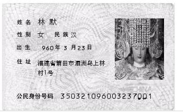 20170804-Mazu ID Card.png