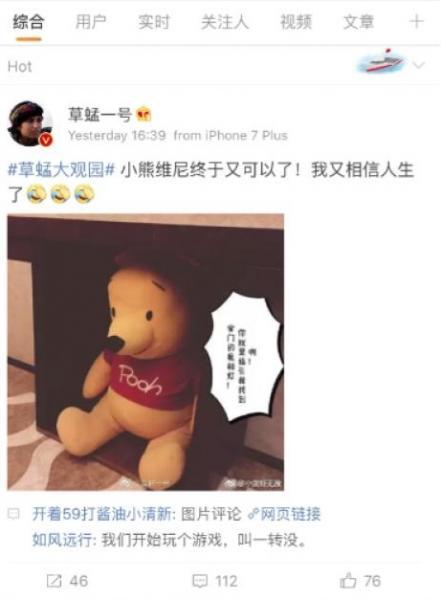 20170804-Winnie the Pooh Unbanned.jpg