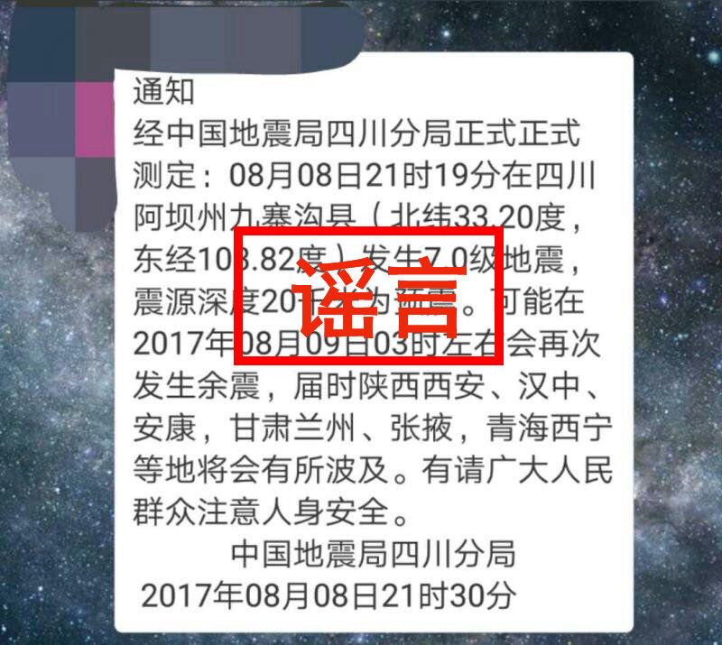 20170809-Jiuzhaigou Earthquake rumor.jpg
