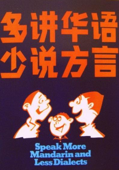 Speak-Mandarin-Campaign-1979-Poster.png