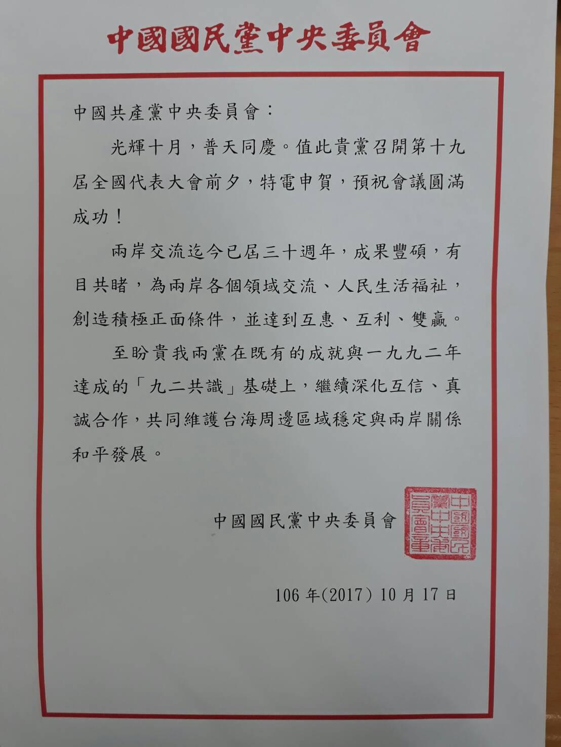 1810_国民党.jpg