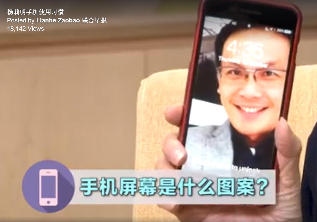 20171019-Jo Teo-phone screen image.jpg