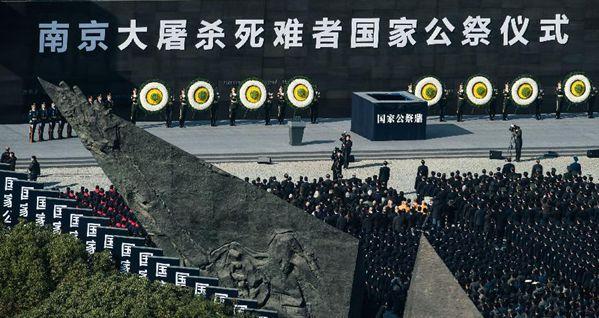南京大屠杀公祭.jpg