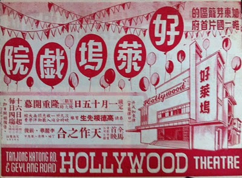 20180108-Hollywood Theatre opening flyer.jpg