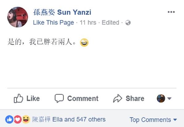 20180125-Sun Yanzi.jpg