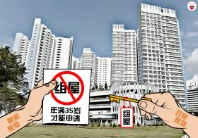 Single Parents can't apply HDB Flats unless 35 years old